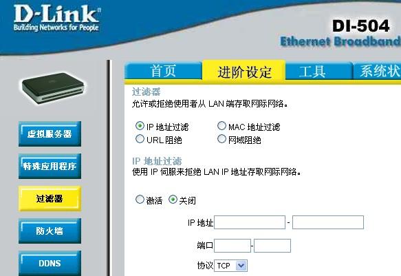 d-link路由器设置界面