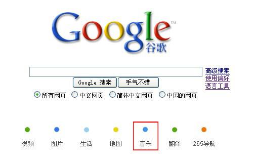 2009年3月30日谷歌中国首页截图