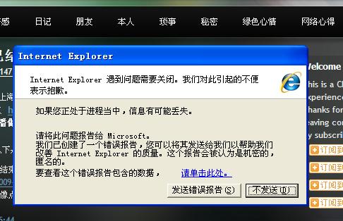 IE8崩溃界面