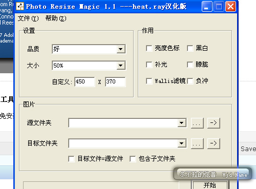 photo-resize-magic界面