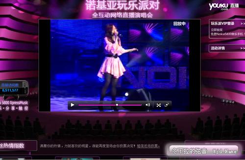 youku-live页面截图