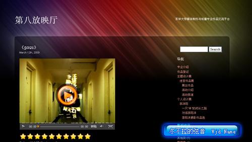 dhu8.com 第八放映厅截图