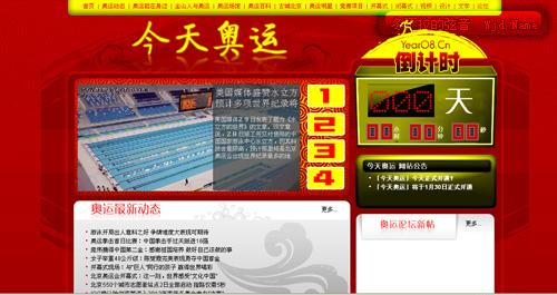 曾经做的一个关于奥运的cms网站