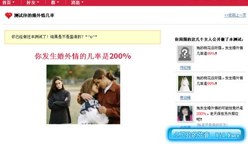 开心网婚外情组件界面截图