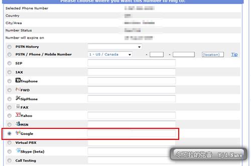 virtualphoneline注册界面截图