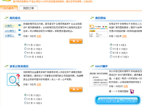 前程无忧个人增值服务页面截图
