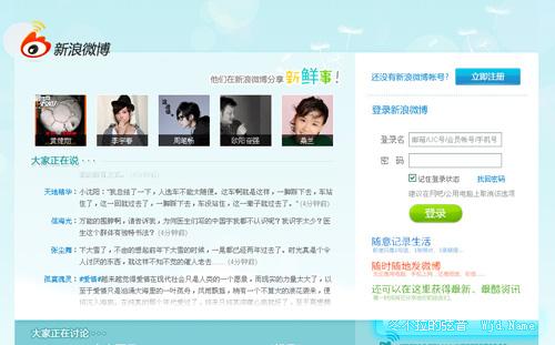 sina-miniblog界面截图