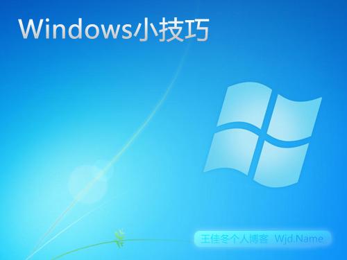microsoft 收藏的一些Windows操作系统的小技巧   王佳冬个人博客