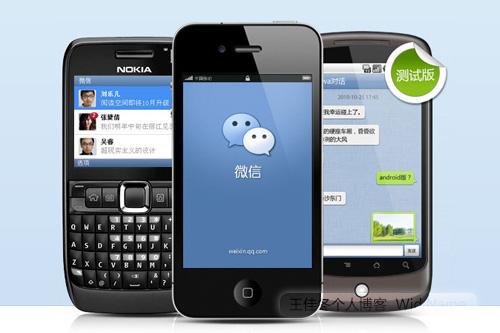 weixin 千呼万唤始出来,微信5.0正式发布   王佳冬个人博客