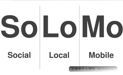 solomo 创业公司纷纷进军SoLoMo,它的魅力到底何在   王佳冬个人博客