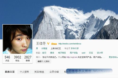 "weibo 新浪微博""V5""新版,真是够""威武""的!   王佳冬个人博客"
