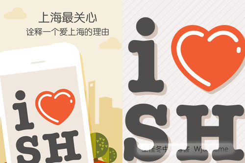 lovesh [APP推荐]上海最关心   诠释一个爱上海的理由   王佳冬个人博客