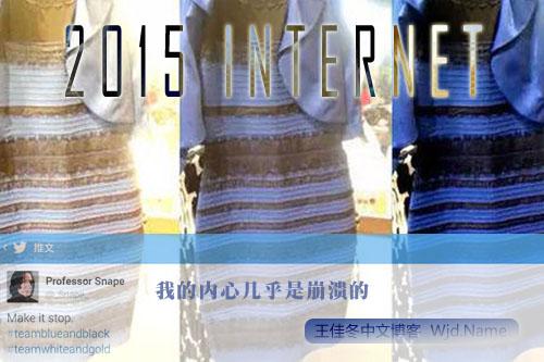 2015-internet