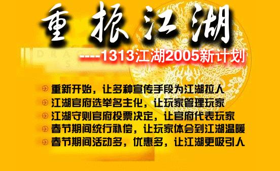 2005年1月4日存档的1313江湖(原831江湖)宣传页面