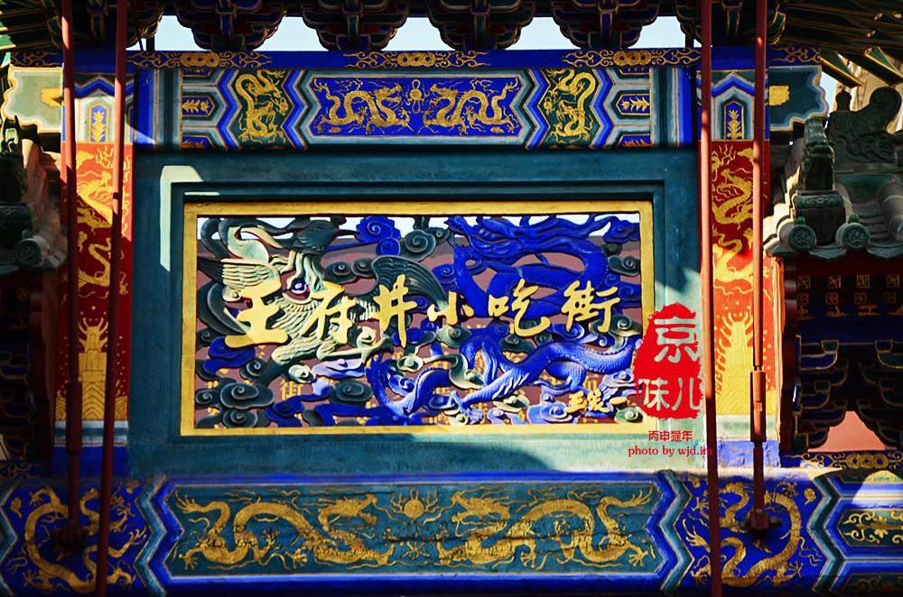 北京中轴线53
