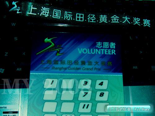 this is my 2008——2008上海国际田径黄金大奖赛志愿者