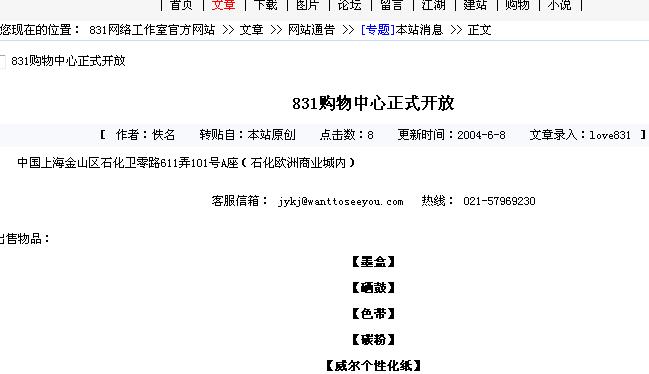2004年6月7日存档的永远的831新闻页面