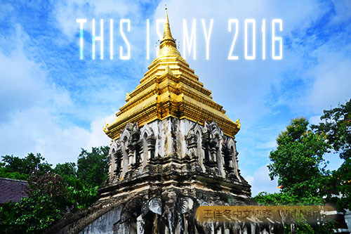 This Is My 2016——10次旅行