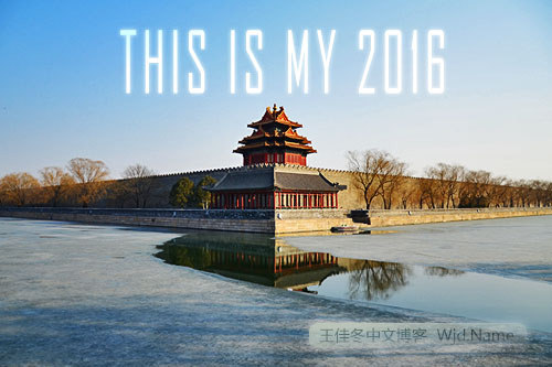 This Is My 2016——有我的城市