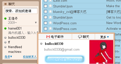 gmail界面