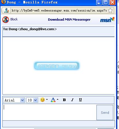web msn聊天窗口界面