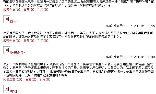 2005年2月26日存档的1313博客系统之冬瓜的博客(汗。。。 05年写的博客都还能找到、。。)