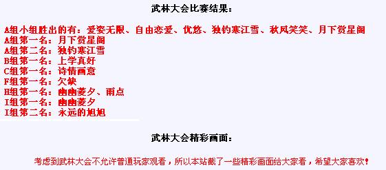 2004年3月9日存档的831江湖首届舞林大会页面