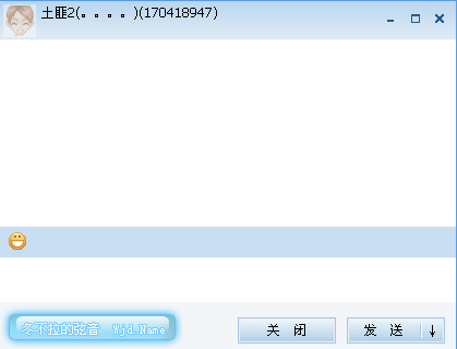 webqq聊天窗口界面