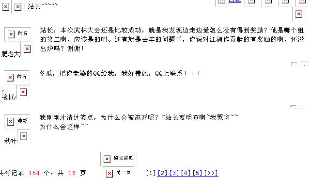 2004年1月18日存档的831客服中心的页面