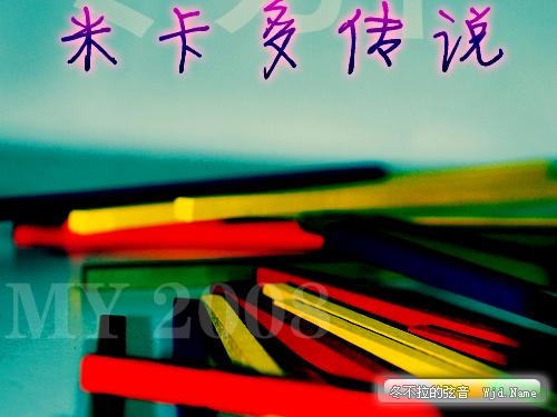 this is my 2008——米卡多传说