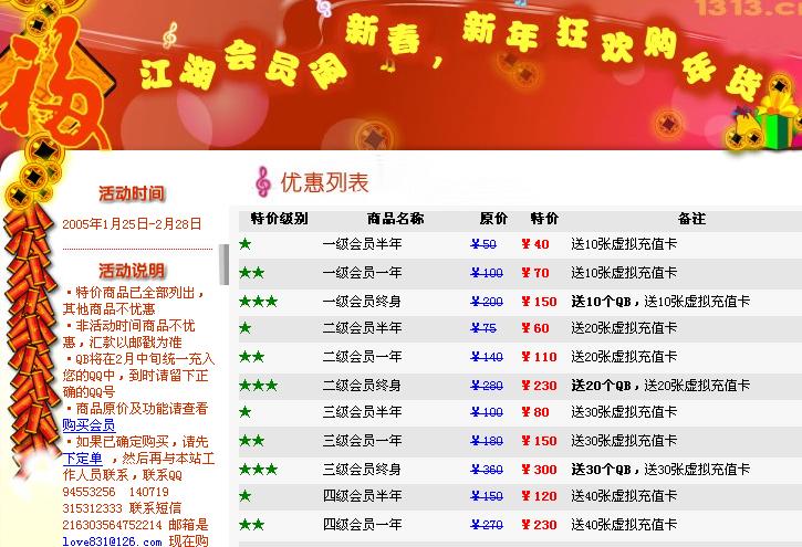 2005年1月30日存档的831江湖新春优惠页面(当时的赚钱工具)
